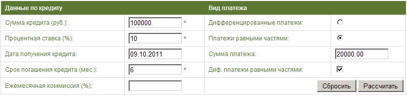 Форма ввода данных для расчёта досрочного погашения