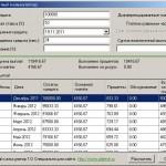 Программа кредитный калькулятор