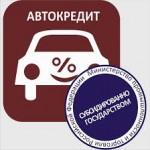 льготное автокредитование 2013